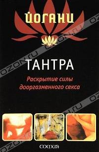 9785399002507: Tantra. Raskrytie sily doorgazmennogo seksa