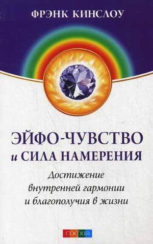 9785399004013: Eufeeling. The Art of Creating Inner Peace and Outer Prosperity / Eyfo-chuvstvo i sila Namereniya. Dostizhenie vnutrenney garmonii i blagopoluchiya v zhizni (In Russian)