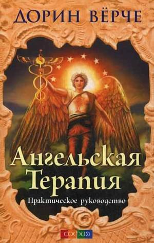 9785399004037: The Angel Therapy. Handbook / Angelskaya terapiya: Prakticheskoe rukovodstvo (In Russian)
