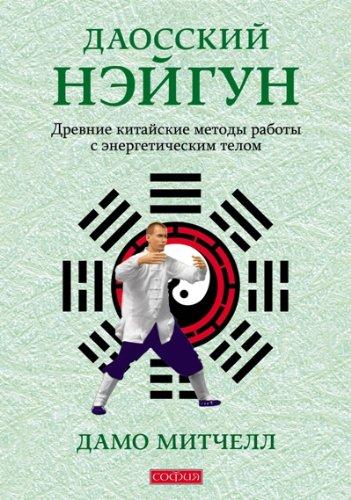 9785399004594: Daosskiy neygun: drevnie kitayskie metody raboty s energeticheskim telom