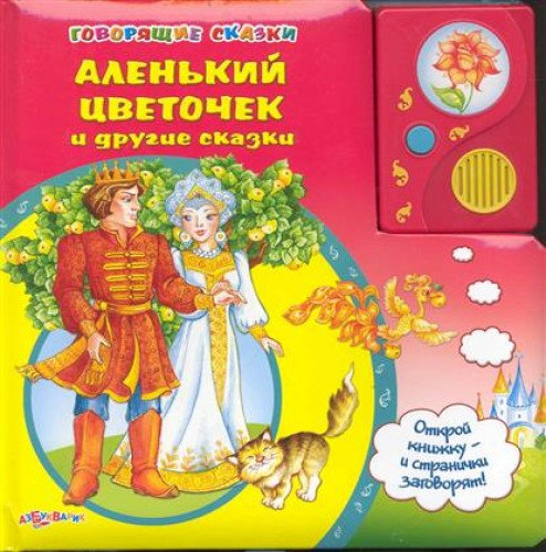 The Scarlet Flower and Other Stories: text chitaet Alexandr