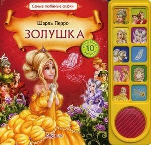 9785402004191: Zolushka