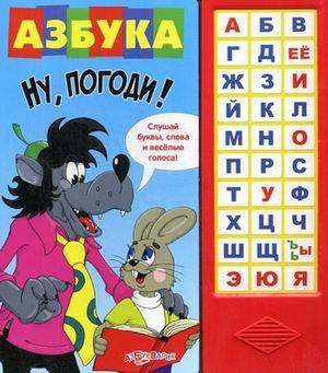 9785402013209: Azbuka Nu pogodi Knizhka igrushka