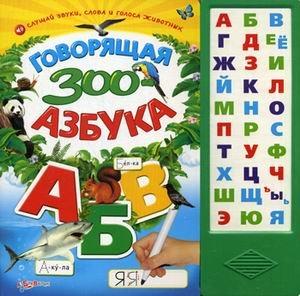9785402014350: Govoryaschaya zoo-azbuka. Slushay zvuki, slova i golosa zhivotnyh