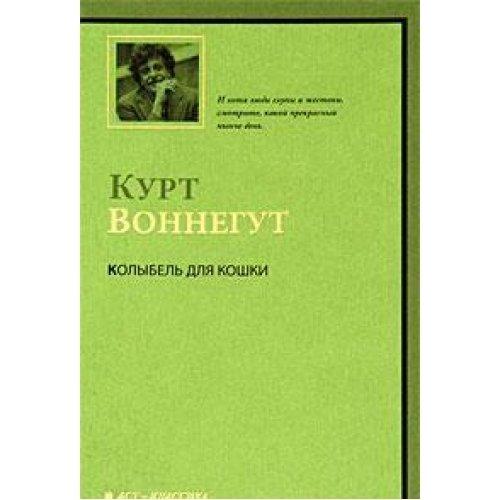 9785403026963: Kolybel dlya koshki