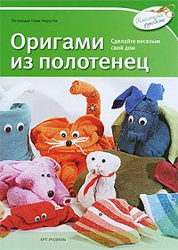 9785404000979: KR Origami from towels / KR Origami iz polotenets