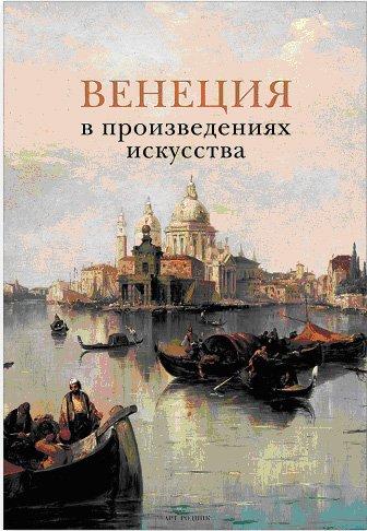 9785404002379: Venetsiya v proizvedeniyah iskusstva (podarochnoe izdanie)