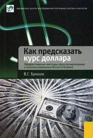 Kak Predskazat` Kurs Dollara: Effektivnye Metody Prognozirovaniia: Bryukov, V.
