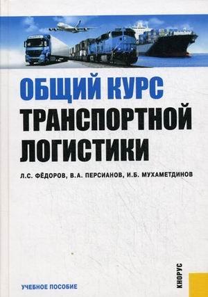 9785406017258: Obshchi kurs transportnoi logistiki