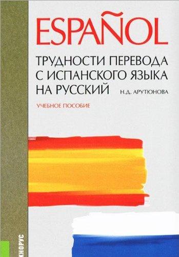 9785406032787: Trudnosti perevoda s ispanskogo yazyka na russkiy: uchebnoe posobie