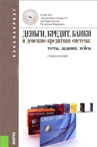 9785406037393: Dengi, kredit, banki i denezhno-kreditnaya sistema: testy, zadaniya, keysy. Uchebnoe posobie