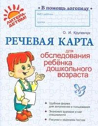 9785407001966: Rechevaya karta dlya obsledovaniya rebenka doshkolnogo vozrasta