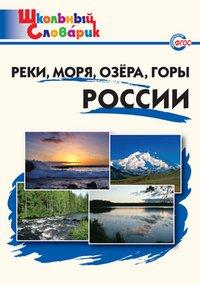 9785408008537: Reki, morya, ozёra, gory Rossii. Nachalnaya shkola. FGOS