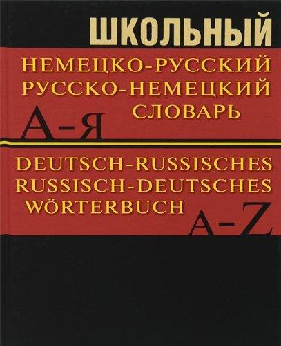 9785408011452: Shkolnyy nemetsko-russkiy, russko-nemetskiy slovar 15000 slov. (ofset).
