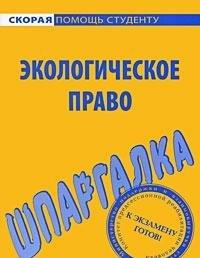 9785409000233: Cheat Sheet on Environmental Law / Shpargalka po ekologicheskomu pravu