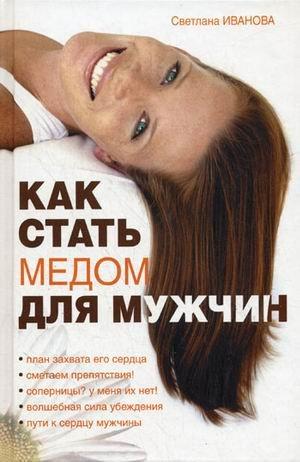 9785412000725: How to become a honey for men / Kak stat medom dlya muzhchin