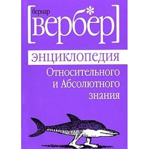 9785412002736: Entsiklopediya otnositelnogo i absolyutnogo znaniya
