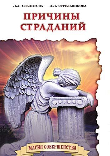 Prichiny Stradanij (Paperback): Seklitova, L.L. Strel'nikova
