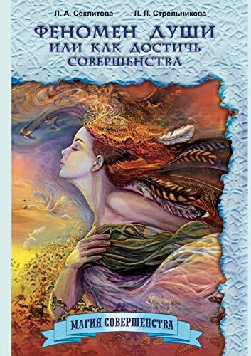 Fenomen Dushi, Ili Kak Dostich' Sovershenstva (Paperback): Seklitova, L.L. Strel'nikova