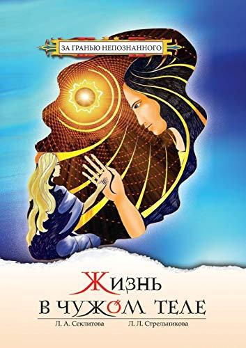 Zhizn' V Chuzhom Tele (Paperback): Seklitova, L.L. Strel'nikova