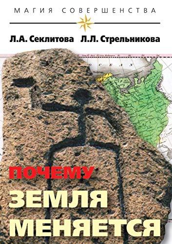 Pochemu Zemlya Menyaetsya (Paperback): Seklitova, L.L. Strel'nikova