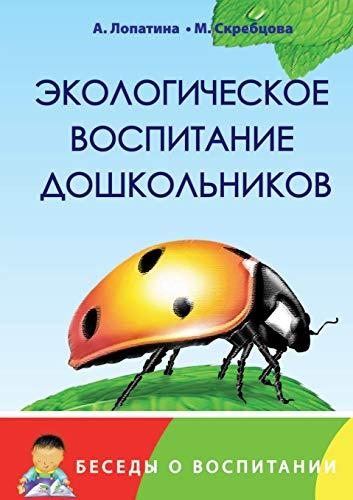 Ekologicheskoe vospitanie doshkol'nikov Konspekty zanyatij, skazki, stihi,: Lopatina, A.; Skrebtsova,