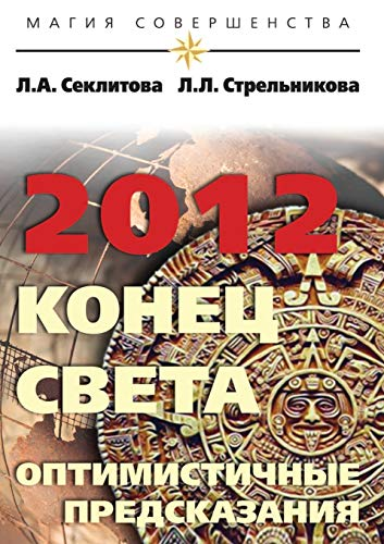 2012: Konets Sveta - Optimistichnye Predskazaniya (Paperback): Seklitova, L.L. Strel'nikova