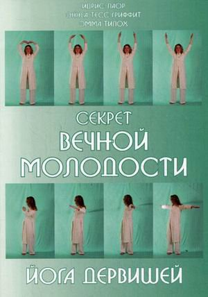 9785413001820: The secret of eternal youth. Yoga dervishes. 2 ed. / Sekret vechnoy molodosti. Yoga dervishey. 2-e izd.