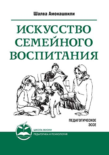 Art of family education. Pedagogical essays (Russian Edition): Sh.A. Amonashvili
