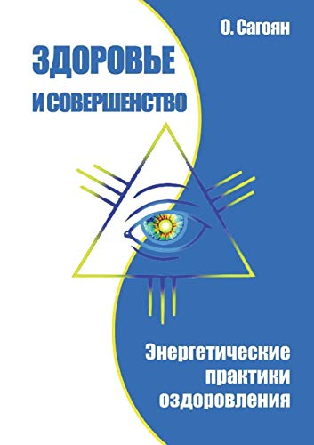 9785413002599: Health and Perfection. Energy Healing Practices (Russian Edition)