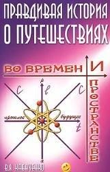 Pravdivye istorii o puteshestviiakh vo vremeni i prostranstve: V. Ya. Kabachenko