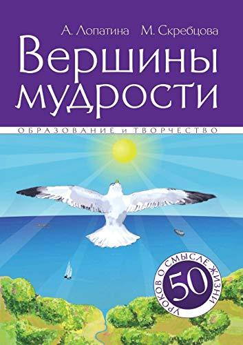 Vershiny mudrosti: Lopatina, A.; Skrebtsova,