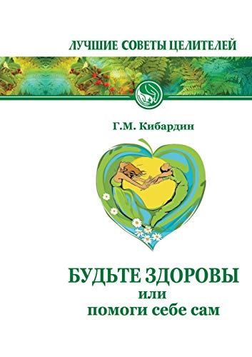 9785413004227: Be healthy, or self-help (Russian Edition)