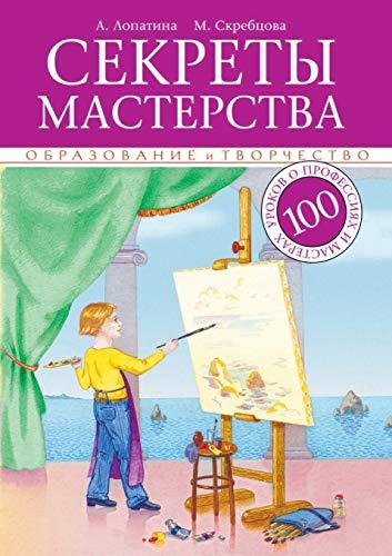 Sekrety masterstva: 100 urokov o professiyah i: Lopatina, A.; Skrebtsova,