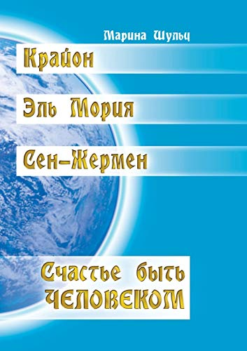 9785413005279: Kryon. Saint-Germain. El Morya. Happiness is to be a man (Russian Edition)
