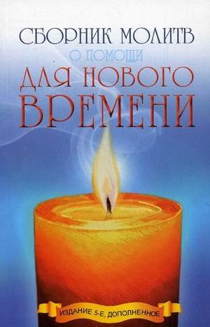 9785413006245: Sbornik molitv o pomoschi dlya Novogo vremeni