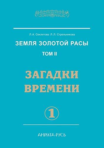 Gold Race Earth. Volume 2. Time Riddle.: Seklitova, L.A.; Strelnikova,
