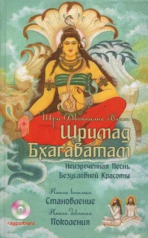 9785413008393: Shrimad Bhagavatam. Knigi 8, 9 (+ CD)