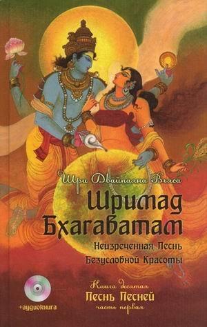 9785413009109: Shrimad Bhagavatam. Kn. 10. + CD. Vyasa Sh.D.