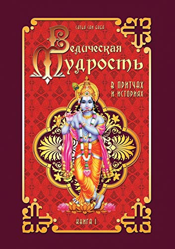 9785413009130: Vedic Wisdom in Parables and Stories. Book 1 (Russian Edition)