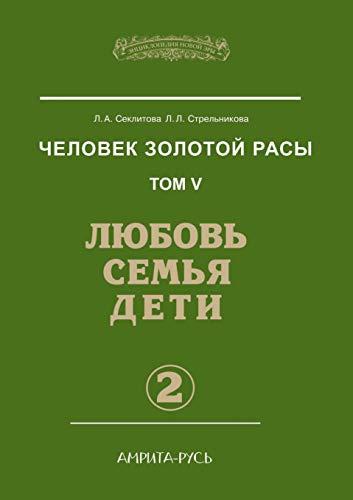 Man of the Golden Race. Volume 5.: Seklitova, L.A.; Strelnikova,