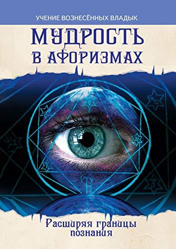 Wisdom in Aphorisms. Expanding the Boundaries of: Seklitova, L.A.; Strelnikova,