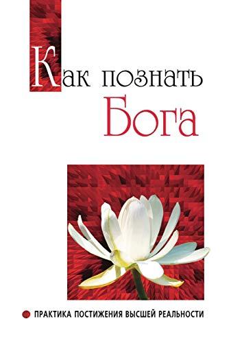 9785413010075: Kak poznat Boga. Praktika postizheniya vysshej realnosti (Russian Edition)