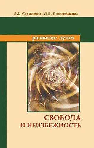 Svoboda i neizbezhnost: L. L. Strelnikova