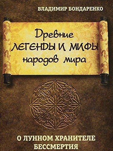 drevnie legendy i mify narodov mira o: vladimir bondarenko