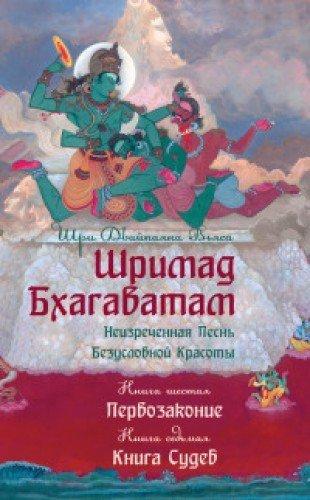 shrimad bhagavatam kniga 67 pervozakonie kniga sudeb: shri dvajpajana vjasa