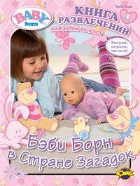 9785414001843: Baby Born Vypusk 1 Bebi Born v Strane Zagadok