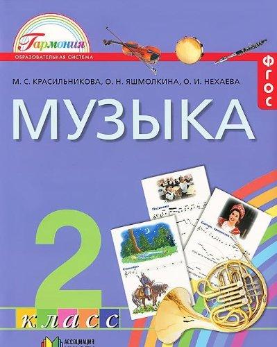 9785418004109: Muzyka 2 kl. (Uchebnik)