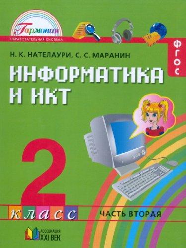 9785418004475: Informatika i IKT. Uchebnik dlya 2 klassa obscheobrazovatelnyh uchrezhdeniy.. V 2-h chastyah. Chast 2. FGOS
