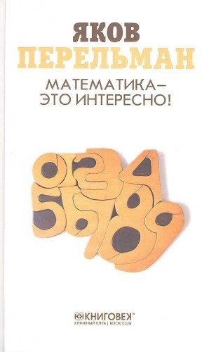 9785422404339: Matematika - eto interesno